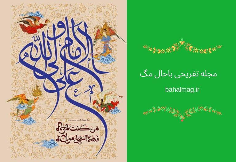 عید غدیر 98