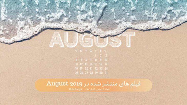 فیلم های منتشر شده در August 2019