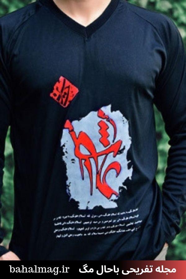 لباس برای محرم 98