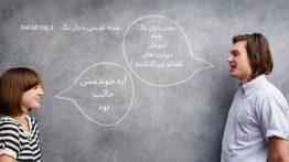 موارد مهم در گفتگو بین زوج ها