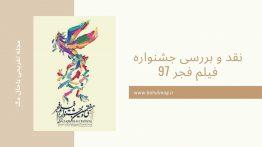 نقد و بررسی جشنواره فیلم فجر ۹۷