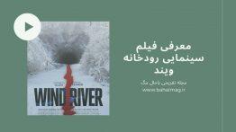 نقد و بررسی فیلم سینمایی رودخانه ویند
