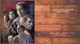 نقد و بررسی فیلم سینمایی _غلامرضا تختی_