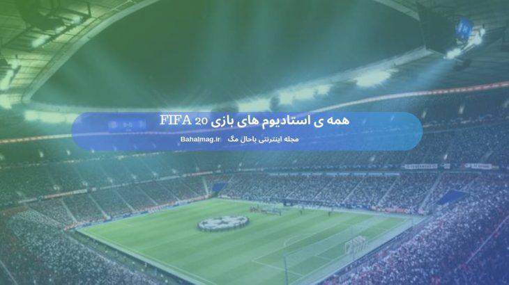 همه ی استادیوم های بازی FIFA 20