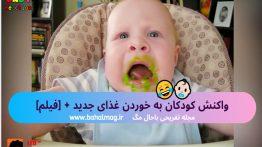 واکنش-کودکان-به-خوردن-غذای-جدید-فیلم