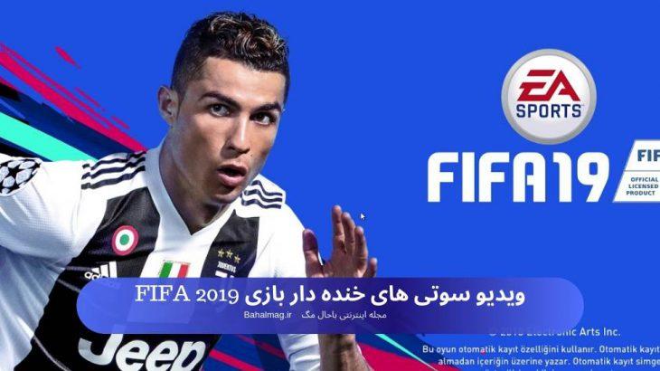 ویدیو سوتی های خنده دار بازی FIFA 2019