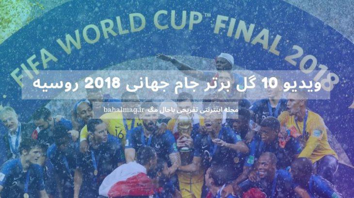 ویدیو ۱۰ گل برتر جام جهانی ۲۰۱۸ روسیه