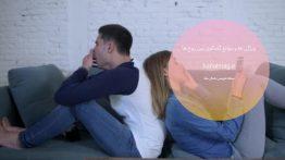 ویژگی ها و موانع گفتگوی بین زوج ها