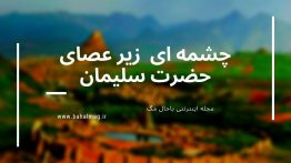 چشمه ای زیر عصای حضرت سلیمان