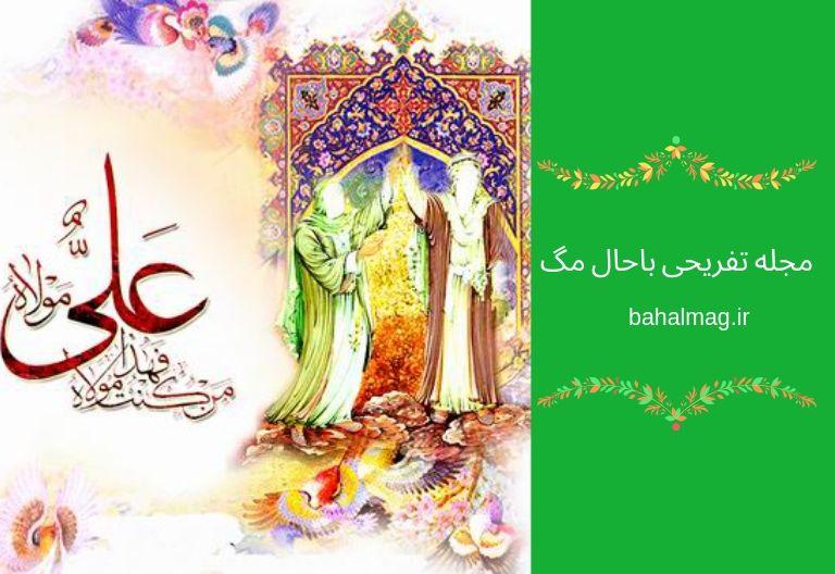 کارت تبریک غدیر