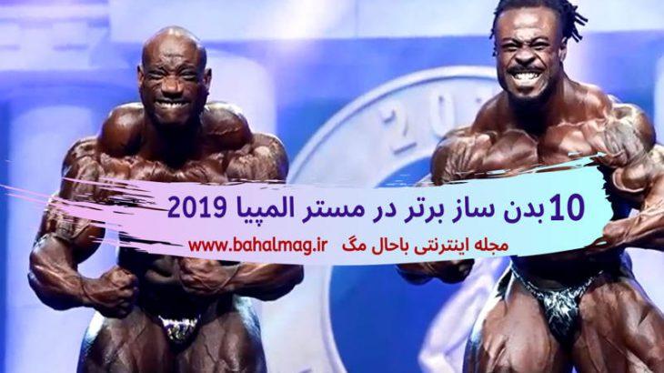 ۱۰-بدن-سازی-برتر-مسابقات-مستر-المپیا-۲۰۱۹