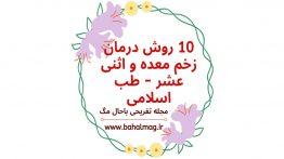 ۱۰-روش-درمان-زخم-معده-و-اثنی-عشر-طب-اسلامی