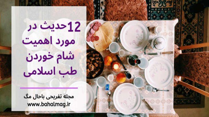 ۱۲-حدیث-در-مورد-اهمیت-شام-خوردن-طب-اسلامی