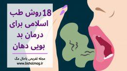 ۱۸-روش-طب-اسلامی-برای-درمان-بد-بویی-دهان