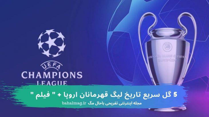 ۵ گل سریع تاریخ لیگ قهرمانان اروپا