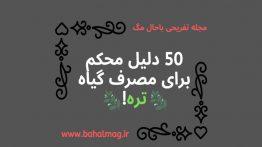 ۵۰-دلیل-محکم-برای-مصرف-گیاه-تره
