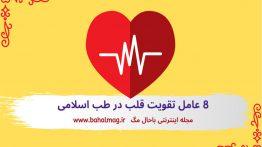 ۸-عامل-تقویت-قلب-در-طب-اسلامی