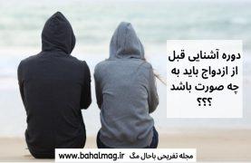 آشنایی-قبل-ازدواج-باید-به-چه-صورت-باشد