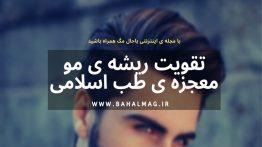 تقویت-ریشه-ی-مو-معجزه-ی-طب-اسلامی