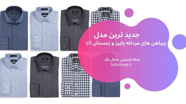 جدید ترین مدل پیراهن های مردانه پاییز و زمستان ۹۸