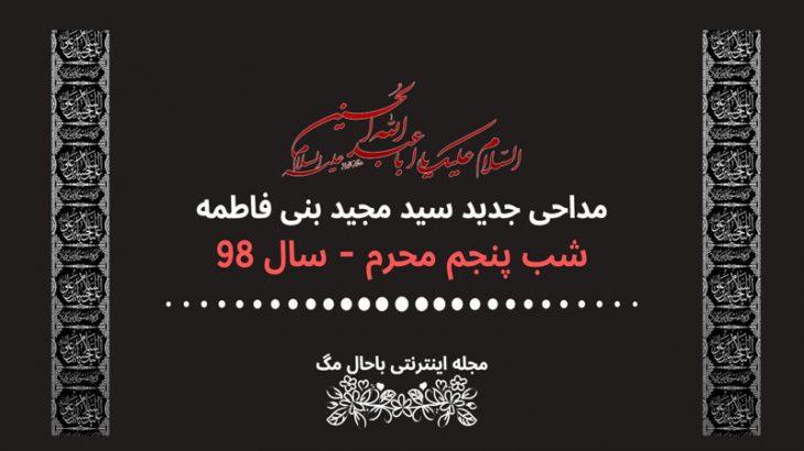 دانلود-مداحی-بنی-فاطمه-شب-پنجم-محرم-۹۸