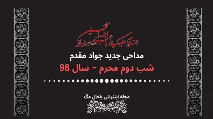 دانلود-مداحی-جواد-مقدم-شب-دوم-محرم-۹۸