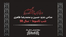 دانلود-مداحی-محمدرضا-طاهری-شب-تاسوعا-۹۸