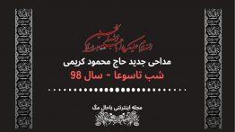 دانلود-مداحی-محمود-کریمی-شب-تاسوعا-۹۸