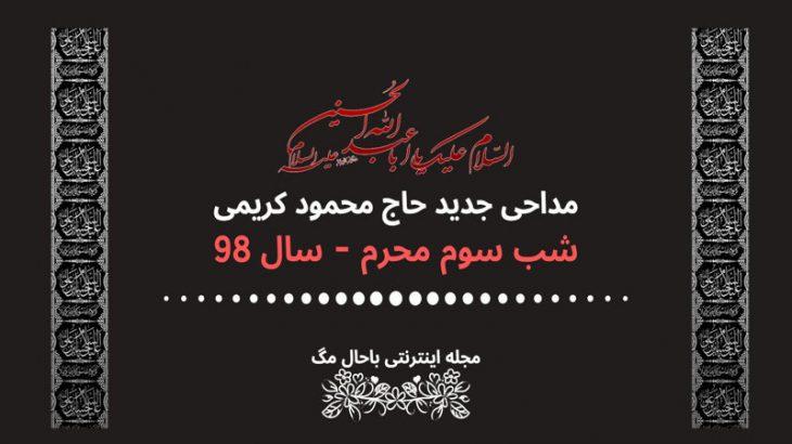 دانلود-مداحی-محمود-کریمی-شب-سوم-محرم-۹۸