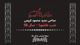 دانلود-مداحی-محمود-کریمی-شب-عاشورا-۹۸