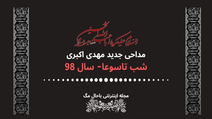دانلود-مداحی-مهدی-اکبری-شب-تاسوعا-۹۸