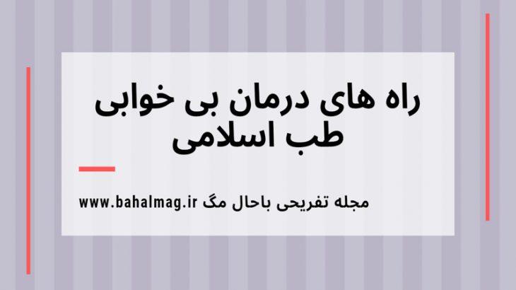 راه-های-درمان-بی-خوابی-طب-اسلامی
