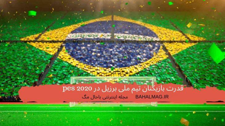 قدرت بازیکنان برزیل