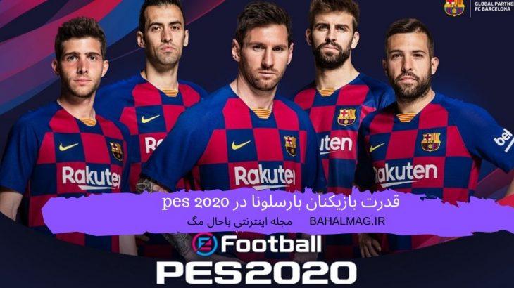 قدرت بازیکنان بارسلونا