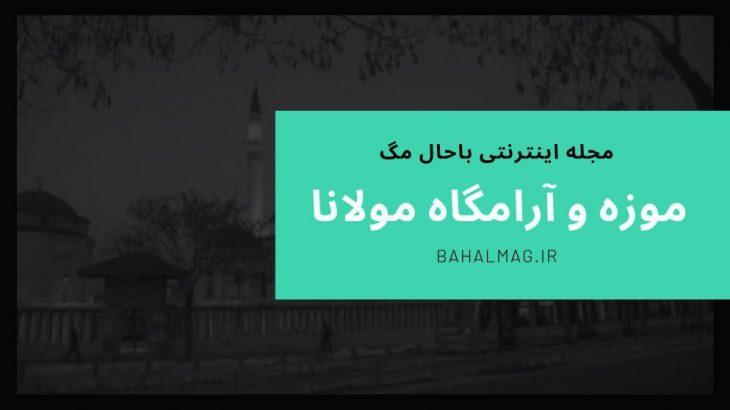 آرامگاه-مولانا-پوستر