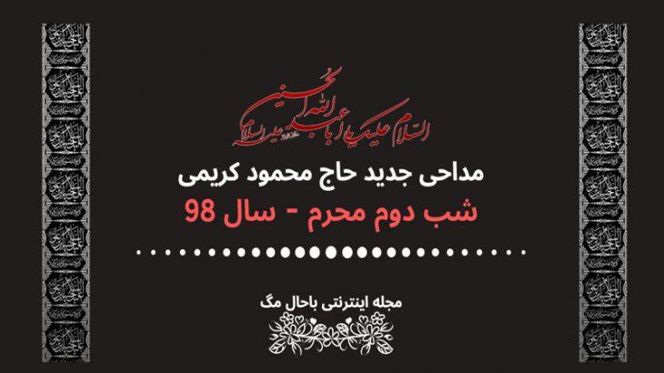 مداحی-حاج-محمود-کریمی-شب-دوم-محرم-۹۸