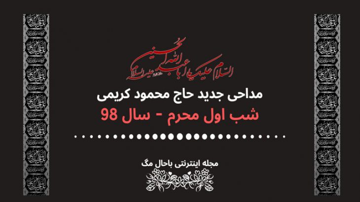 مداحی-شب-اول-محرم-۹۸-حاج-محمود-کریمی
