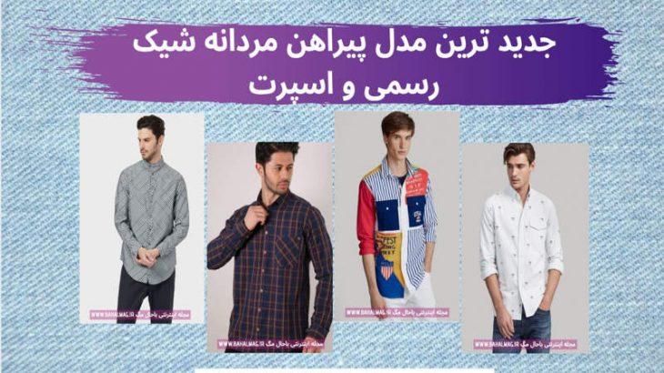 مدل-پیراهن-مردانه-شیک-رسمی-و-اسپرت
