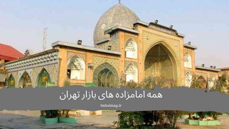 امامزاده های بازار تهران