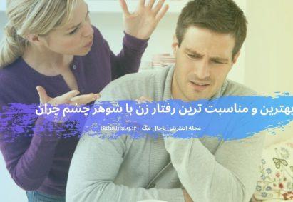 بهترین و مناسبت ترین رفتار زن با شوهر چشم چران