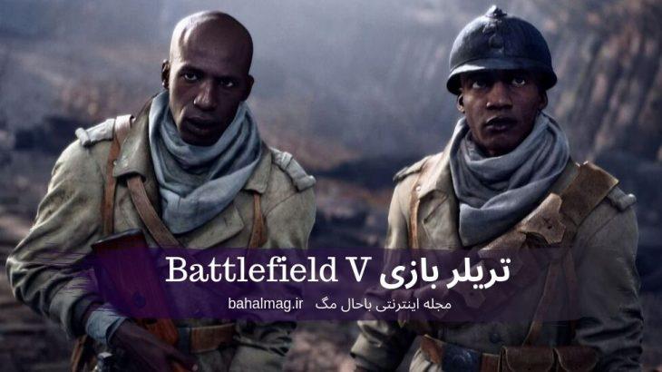 تریلر بازی Battlefield V