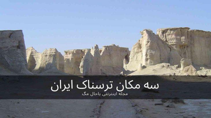 سه-مکان-ترسناک-ایران
