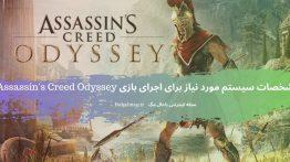 مشخصات سیستم مورد نیاز برای اجرای بازی Assassin's Creed Odyssey