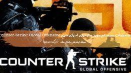 مشخصات سیستم مورد نیاز برای اجرای بازی Counter-Strike_ Global Offensive