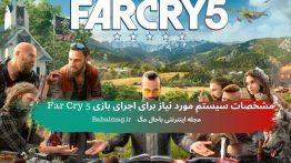 مشخصات سیستم مورد نیاز برای اجرای بازی Far Cry 5
