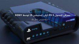 معرفی کنسول PS 5 (پلی استیشن ۵) توسط Sony