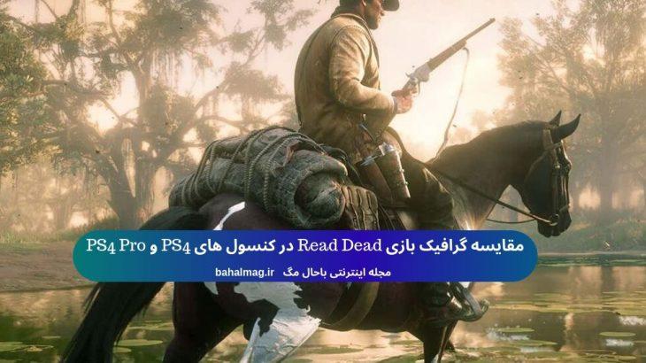 مقایسه گرافیک بازی Read Dead در کنسول های PS4 و PS4 Pro
