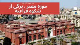 موزه-مصر-قاهره