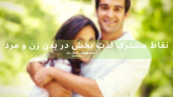 نقاط مشترک لذت بخش در بدن زن و مرد