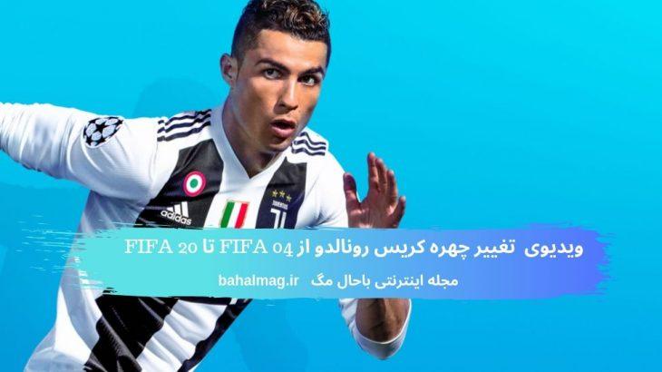 ویدیوی تغییر چهره کریس رونالدو از FIFA 04 تا FIFA 20 (1)